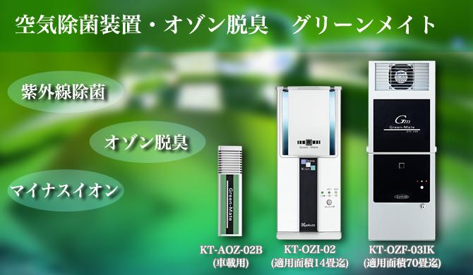 空気除菌装置
